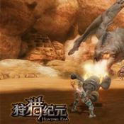 狩猎纪元手游安卓下载v1.1