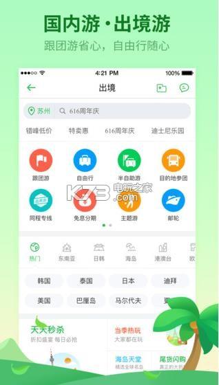 同程旅游 v8.2.6 app下载 截图