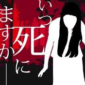 什么时候死呢 v1.0.0 ios中文版下载