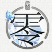 代号零手游官网下载