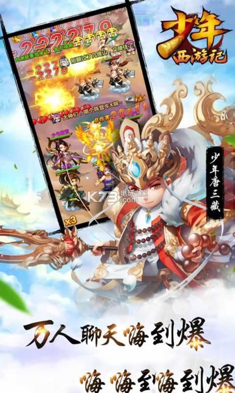 少年西游记 v4.6.50 iOS版下载 截图