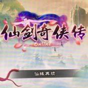 仙剑奇侠传ol安卓版下载