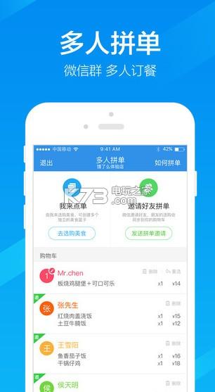饿了么app v7.22 官方下载 截图