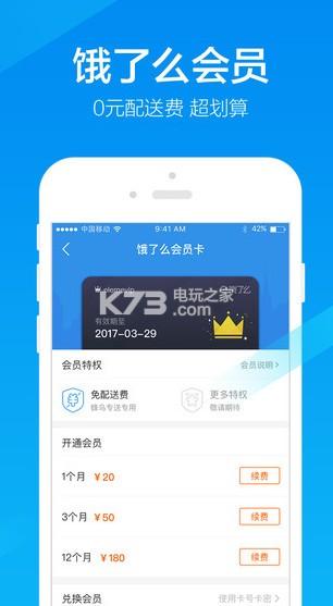 饿了么app v7.41 官方下载 截图