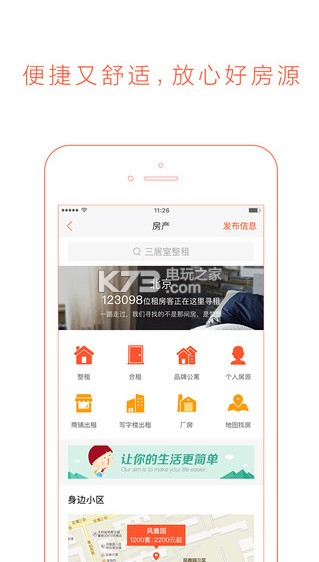 58同城 v8.3.1 app下载 截图