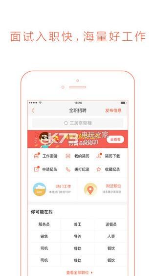 58同城 v8.7.1 app下载 截图
