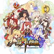 战舞幻想曲2安卓手机版下载