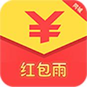 红包雨app