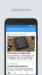 知乎 v4.17.0 app下载 截图