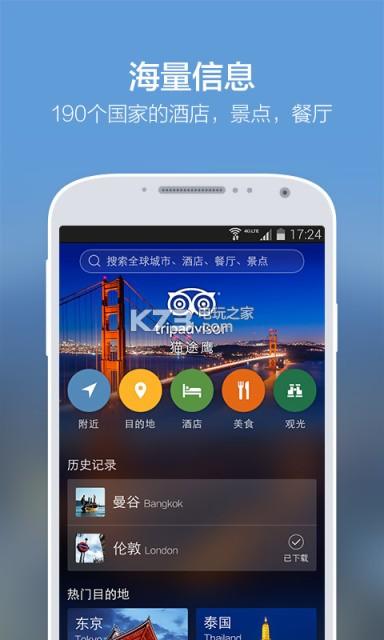 tripadvisor猫途鹰 app下载v16.