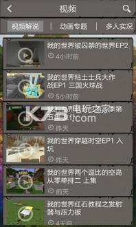 我的世界中文版攻略 v2.4.0 安卓下载 截图