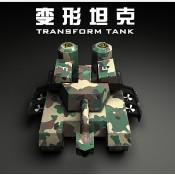 变形坦克手游 v1.0 ios下载
