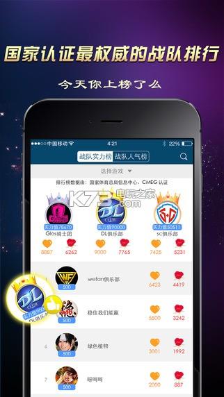 天天电竞app ios正版下载v1.