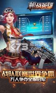 枪战英雄 v0.6.4.000 下载安装 截图