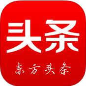 东方头条app v1.4.0 ios版下载