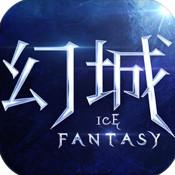 幻城手游 v1.2.03 官网下载