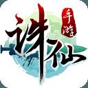 诛仙手游公测版下载v2.11.0