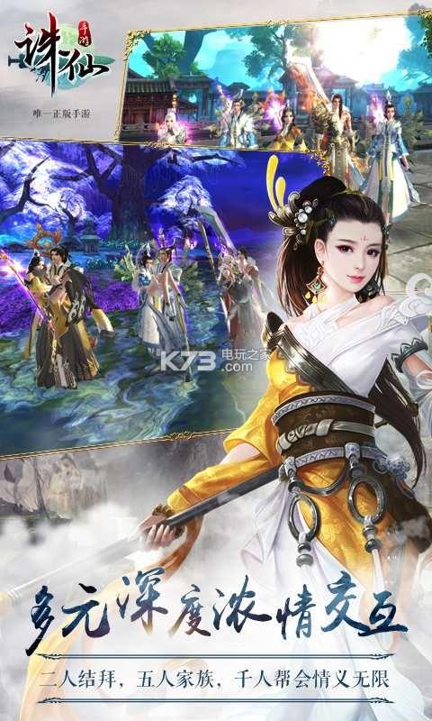 诛仙手游 v2.11.0 公测版下载 截图