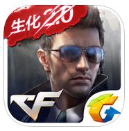 cf手游生化2.0 ios苹果版下载