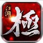 极江湖手游下载v1.4.31