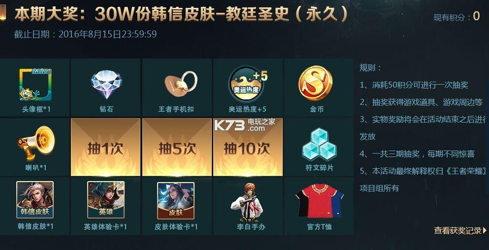 王者荣耀奥运头像框领取软件 下载