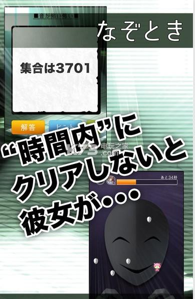 我的女朋友被绑架了手游 v1.8 中文破解版下载 截图