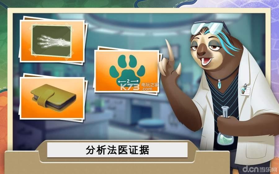 疯狂动物城 v1.2.2.1 安卓版下载