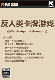 反人类卡牌游戏中文版下载