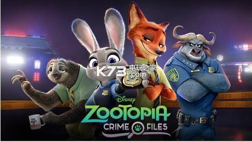 疯狂动物城犯罪档案隐藏对象