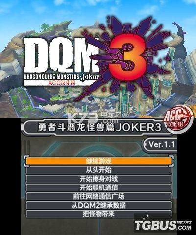 3ds 勇者斗恶龙怪兽篇joker3汉化cia下载勇者斗恶龙怪兽篇joker3