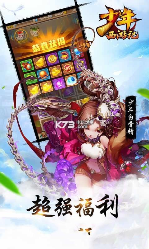 少年西游记 v5.3.65 最新破解版下载 截图