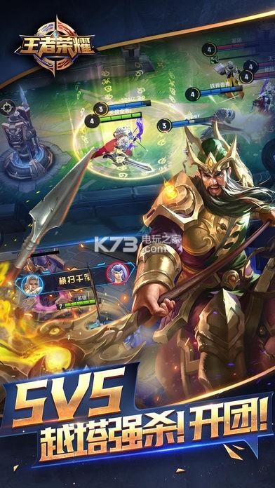 王者荣耀 v1.33.1.23 下载 截图