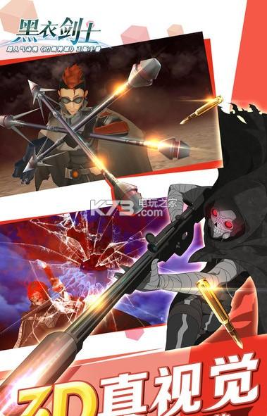 刀剑神域黑衣剑士 v2.1.0.41393 官网下载 截图