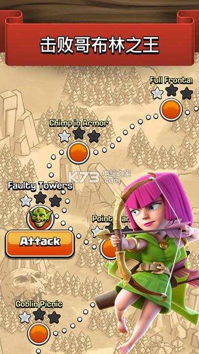部落冲突 v10.322.10 安卓版下载 截图