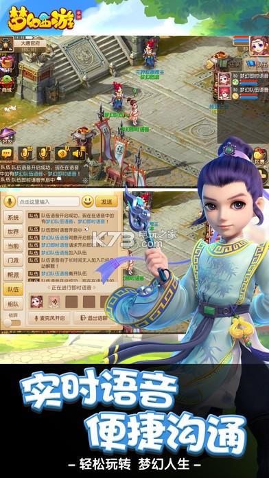 梦幻西游手游 v1.128.0 官网下载 截图