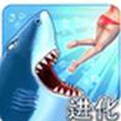饥饿鲨进化下载v5.4.2