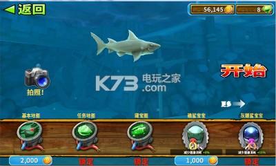 饥饿鲨进化 v8.0.6 下载 截图