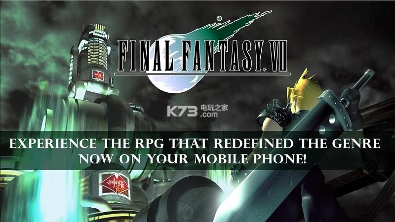 最终幻想7 v1.0.29 免谷歌版下载 截图