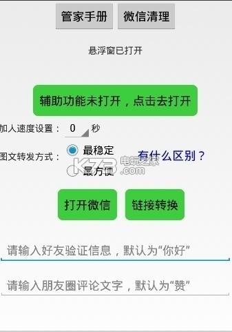 微商管家7.2 下载 截图
