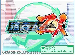 洛克人ZX 中文漢化版下載 截圖