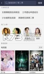 百度视频 v7.39.1 app下载 截图