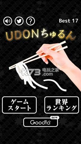 UDON v1.0.2 安卓版下载 截图