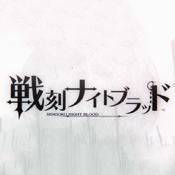 战刻骑士之血 v1.0.0 ios下载