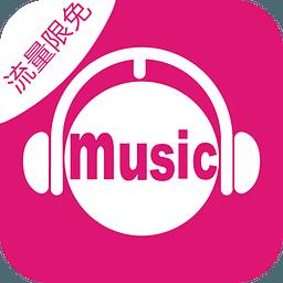 咪咕音乐iOS下载v5.0.4