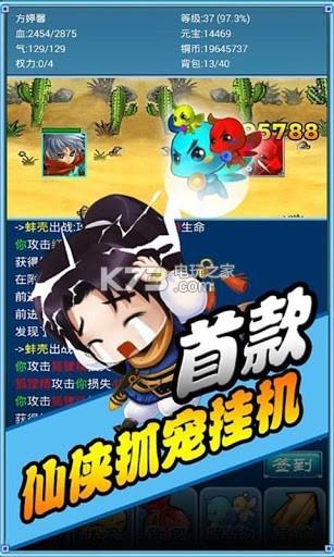 口袋仙侠传 v1.113 安卓下载 截图