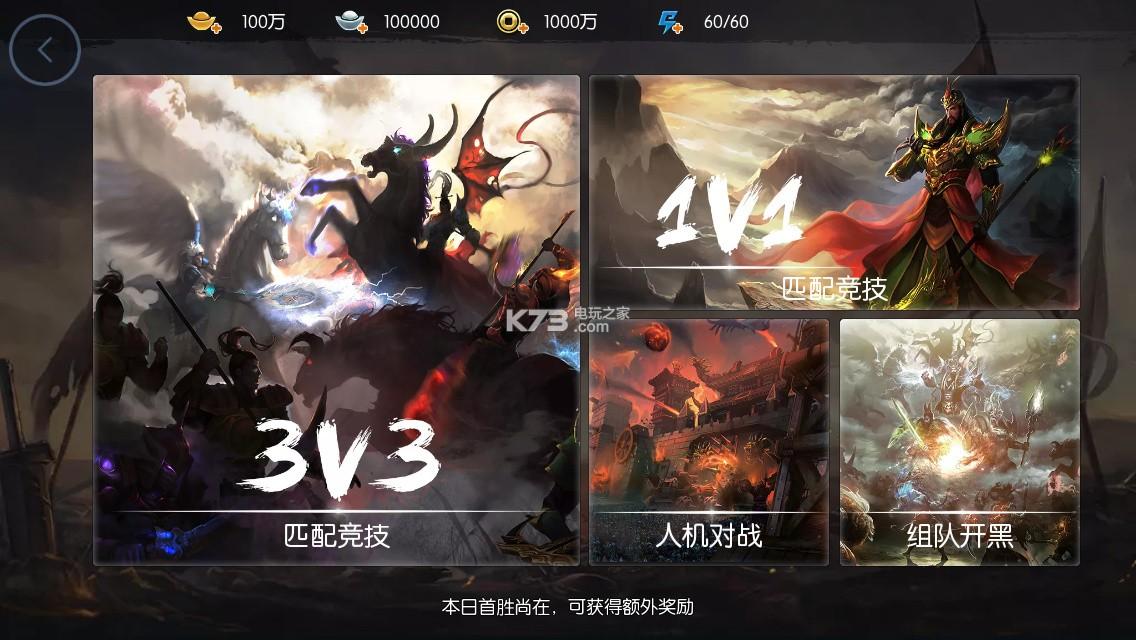 梦三国MOBA手游 v1.2.229 下载 截图