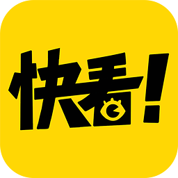 快看漫画 v4.5.1 下载手机版
