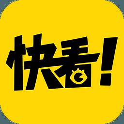 快看漫画 v5.9.0 ios下载