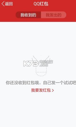 0 陌陌抢红包插件下载 _k73之图片