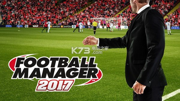 足球经理2017 汉化硬盘版下载 截图